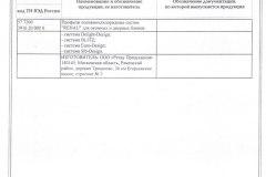 Сертификат на установку пластиковых окон